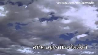 พื้นฟ้าสวรรค์ (Bible Lead)