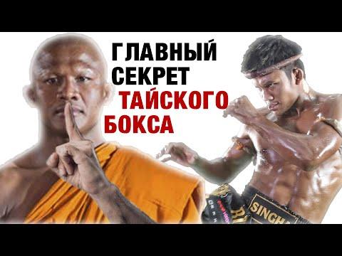 Смотреть видео уроки тайский бокс