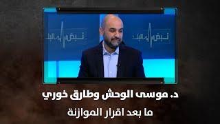 د.  موسى الوحش وطارق خوري - ما بعد اقرار الموازنة