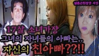 #2. 17세의 소녀의 자식들의 아빠는 소녀의 친아빠?!ㅣ기묘한이야기ㅣ도쿄K짱ㅣTokyoKㅣ