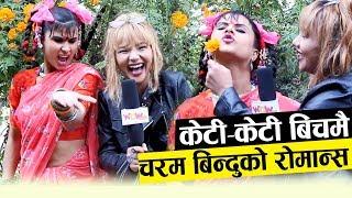बिम्लीले देखाईन चरम बिन्दुको रोमान्स कस्तो हुन्छ  Bimli   Aasha Khadka   Wow Talk   Wow Nepal