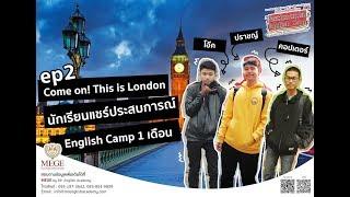 🎉【 English Camp - Ep.2 】แคมป์อังกฤษ-เรียน-เที่ยว-ดูบอล-ลอนดอน-สกอตแลนด์ 🎉