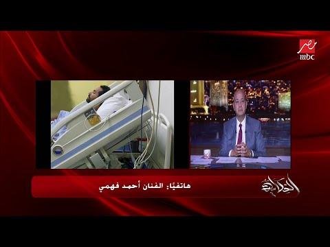 الفنان أحمدفهمي يكشف تفاصيل الحالة الصحية للفنان كريم فهمي وجلطات الرئة: ليست كورونا والسبب غيرمعروف