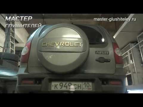 Установка прямоточного глушителя на Niva Chevrolet