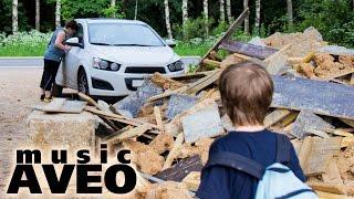 Музыка в моей Chevrolet Aveo T-300. Bennet Live!(В этом видео я покажу как я самостоятельно заменил штатную музыку в моем автомобиле Chevrolet Aveo 2012 года. Всем..., 2015-12-04T07:54:06.000Z)