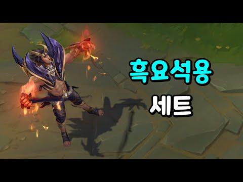 용술사 세트 (Obsidian Dragon Sett Skin Preview)