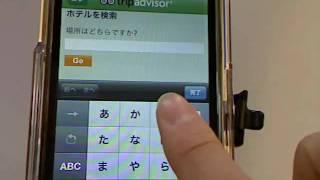 トリップアドバイザー-iPhoneアプリ紹介 / iPhone5動画解説