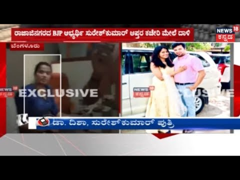 BJP MLA Suresh Kumar's Daughter Disha Reacts On Money Distribution Allegation By Congress?