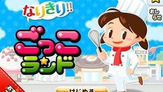 【無料知育アプリ】なりきりごっこランド ハンバーグ屋さん編!