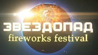 Международный фестиваль фейерверков «ЗВЕЗДОПАД 2018», Небольшой видеоотчет