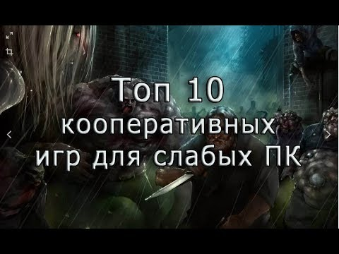 Топ 10 кооперативных игр для слабого ПК по сети