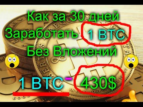 Как начать зарабатывать Bitcoin без вложений!