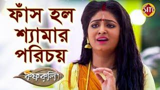 ফাঁস হল শ্যামার পরিচয় | কৃষ্ণকলি | krishnakoli zee bangla serial