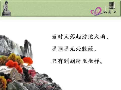 佛教教育短片-十大弟子-罗睺罗尊者