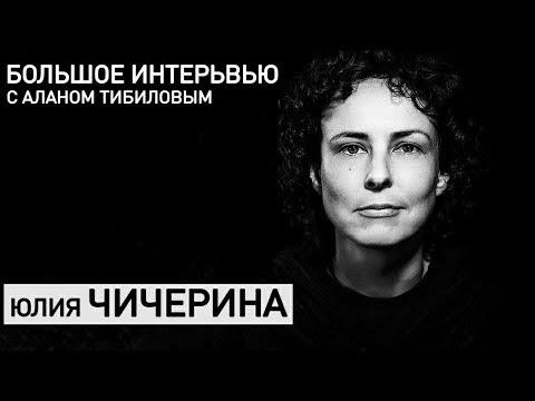 Юлия Чичерина — о Путине, войне на Донбассе, Шнурове и осетинских воинах