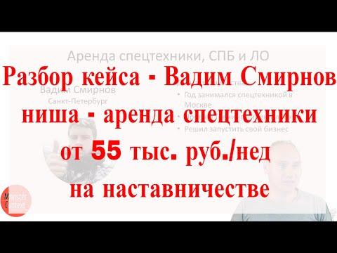 Кейс, Вадим Смирнов, аренда спецтехники, от 55 тыс/нед на наставничестве Константина Горбунова