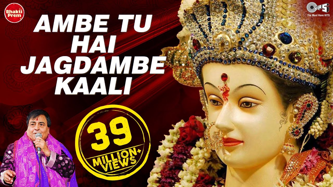ambe tu hai jagdambe kali narendra chanchal free download