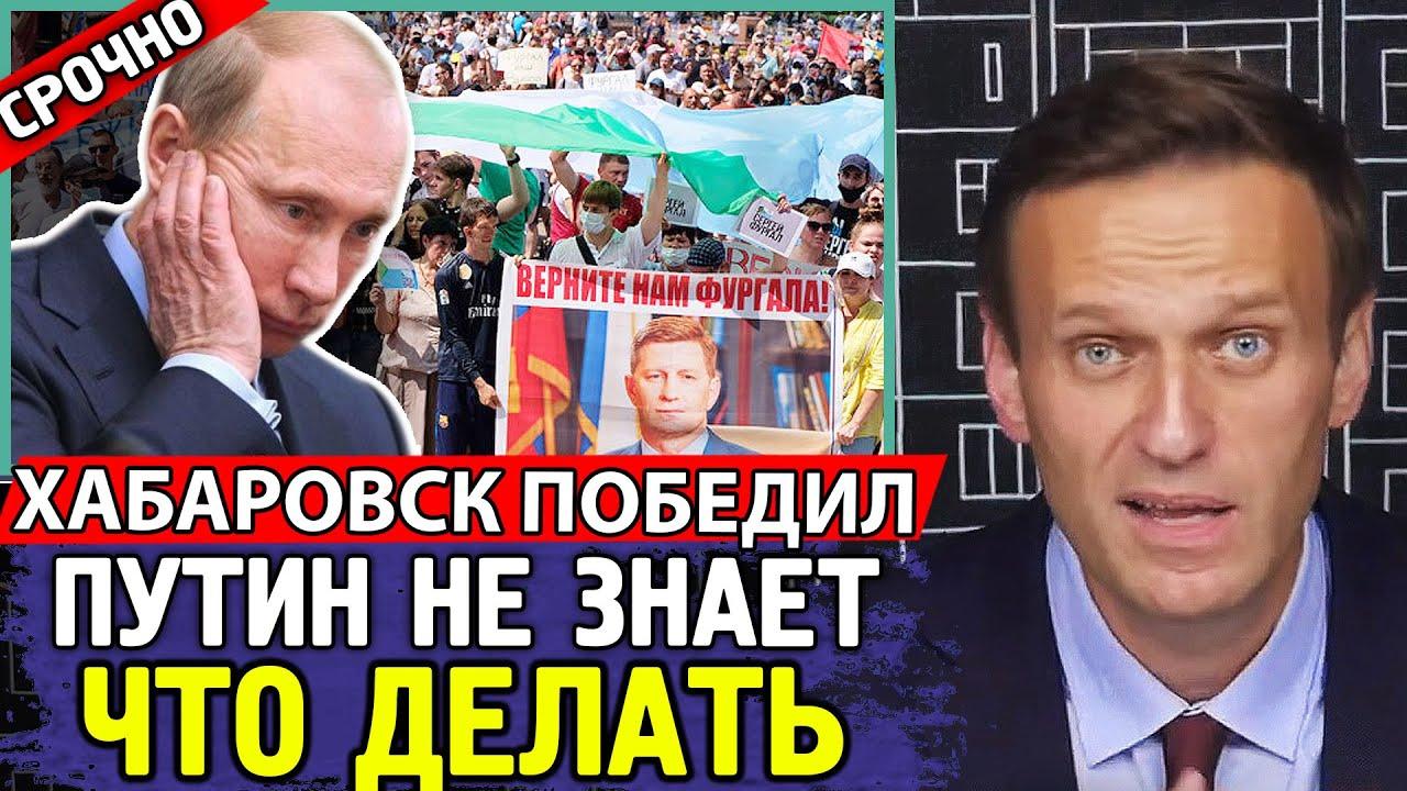 ХАБАРОВСК ПРОТИВ МОСКВЫ. Путин не знает что делать. Алексей Навальный