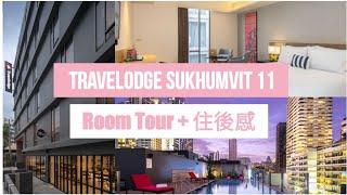 泰國曼谷自由行: Room Tour + 住後感Travelodge Sukhumvit 11
