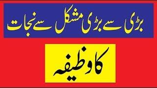 Bari se Bari Mushkil se Nijat ka Wazifa | Har Pareshani ka hal Wazifa in urdu/hindi