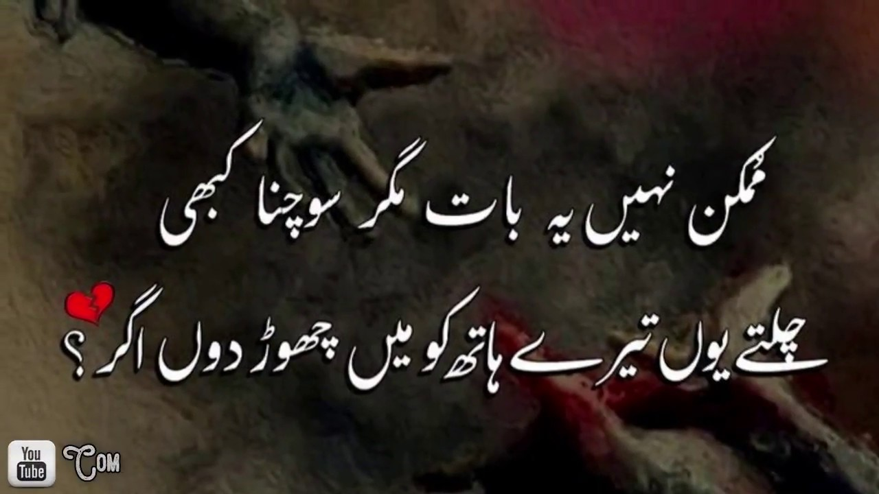 Kahani 2 Lines Ki ~ Part 13 ~ Thinking Urdu 2 Lines Poetry ~ Urdu 2 Lines  WhatsApp Status