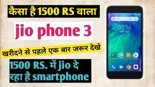 Jio phone 3 complete review in hindi||specifications,price,launch date,1500 वाला smartphone