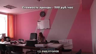 Офисы. Конференц-зал. Аренда. Кемерово(, 2012-11-01T10:25:13.000Z)