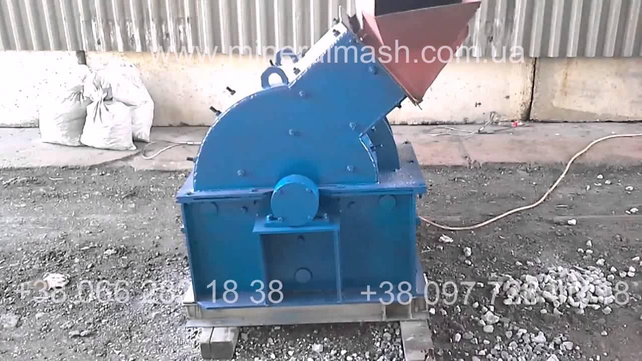 Молотковые дробилки смд в Крымск купить роторную дробилку в Тюмень