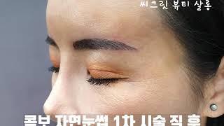 반영구화장 콤보 자연눈썹 1차 시술 전 후-군산,전북,…