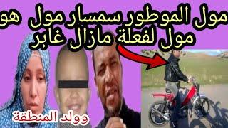 الحسين الكريم : اشتوكة ايت باها اخييرا مول الفعلة سمسار مول موطور و لد المنطقة