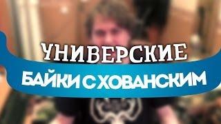 УНИВЕРСКИЕ БАЙКИ с Хованским