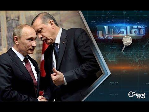 هل يسهم التقارب الروسي التركي برسم ملامح الحل في سوريا؟