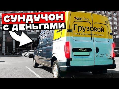 """Яндекс Такси - Тариф """"Грузовой"""" СУНДУЧОК С ДЕНЬГАМИ!!! Авто 24 СПб"""