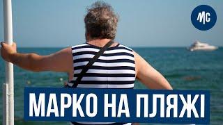 🌴 🏖️ 🌴  ВЕЛИЧАЙШИЙ Марко на каникулах в Одессе ❤. Пробуем пляжные блюда 🍢  🍺. ✌