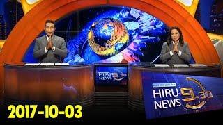 Hiru News 9.30 PM | 2017-10-03