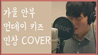 가을 안부 - 먼데이 키즈 Covered By 김민창 (Minchang) (When Autumn Comes - Monday Kiz) KPOP 커버