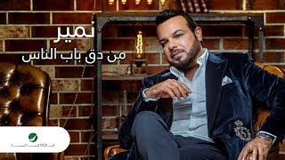 Namir ... Men Dagg Bab El Nas - With Lyrics | نمير ... من دق باب الناس - بالكلمات