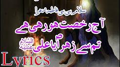 aaj rukhsat ho rahi hai tumse zehra ya ali lyrics