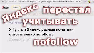 видео Мета тег nofollow и атрибут rel nofollow ссылок