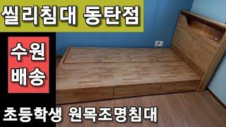 씰리침대 동탄점,초등학생 원목조명침대,블랑 슈퍼싱글 매…