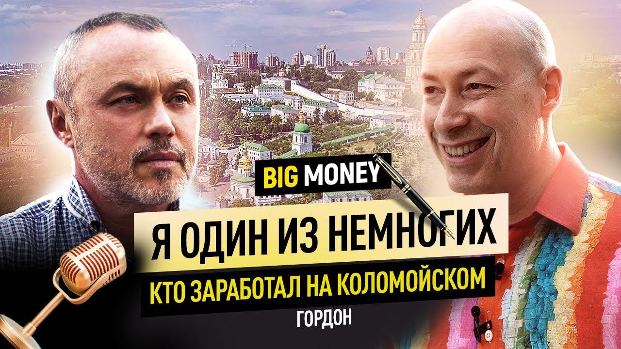 ДМИТРИЙ ГОРДОН. В 22 года дома стояли мешки с деньгами   BigMoney #95