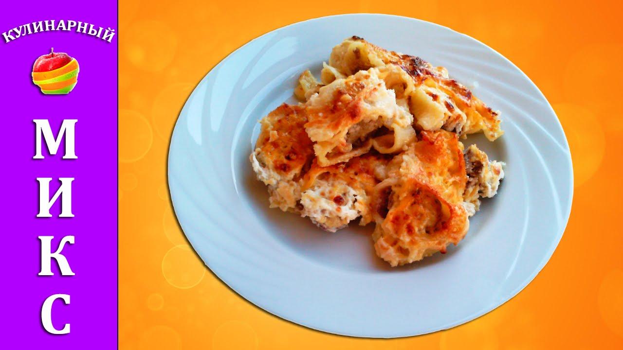 Фаршированные макароны видео рецепт с фото