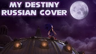 Sonic the Hedgehog - My Destiny - Russian Cover