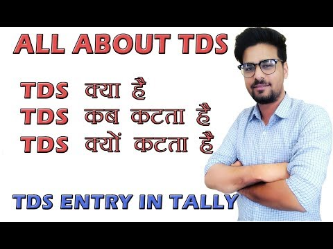 What is TDS in Hindi | TDS Entry in Tally