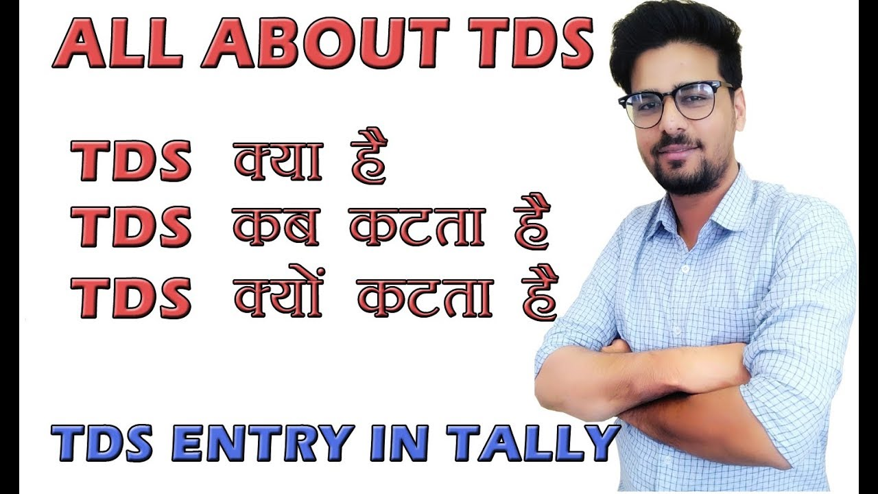 What Is Tds In Hindi Tds Entry In Tally Youtube