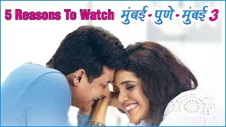 5 Reasons To Watch Mumbai Pune Mumbai 3 | Swapnil Joshi | Mukta Barve