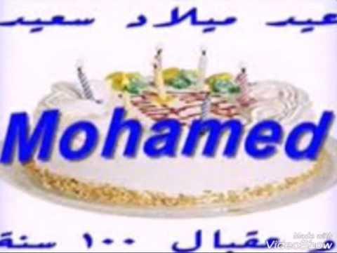 عيد ميلاد سعيد محمد