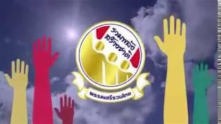เพลง พรรคเสรีรวมไทย คาราโอเกะ