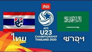 ดูบอลสด ไทย - ซาอุฯ วันนี้ 18/1/63 ชิงแชมป์เอเชีย 2020