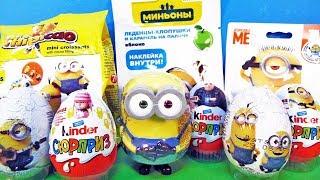 МИНЬОНЫ Mix! СЮРПРИЗЫ с игрушками мультики Minions, Гадкий я 3, Kinder Surprise eggs unboxing 2017